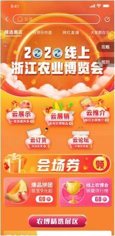11月20日,20202020浙江农业博览会将在杭州新农都会展中心盛大开幕!图3