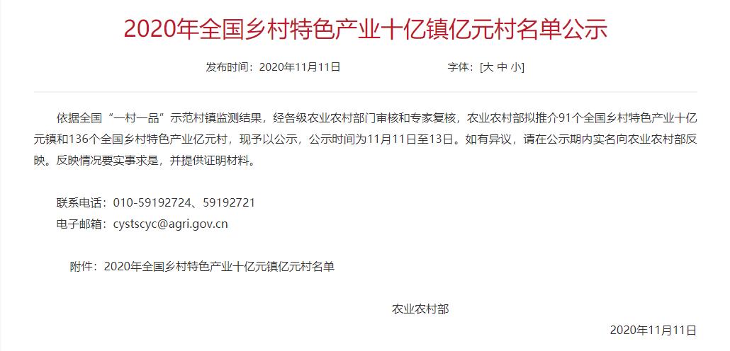 """杭州3个""""亿元村"""",登上国家级榜单!"""