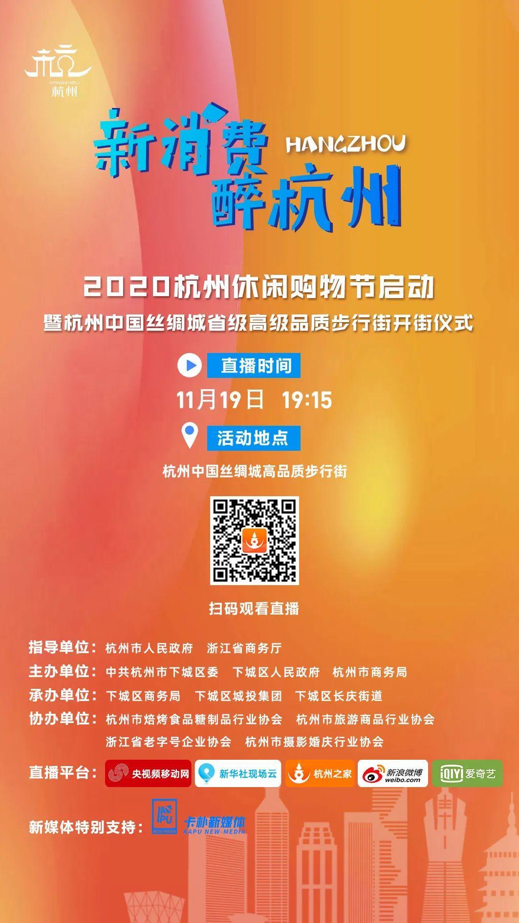 """杭州中国丝绸城今天起正式开街!打造""""云上中国丝绸城""""!"""