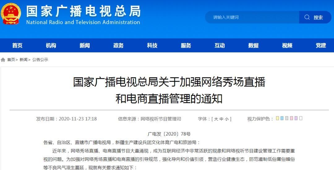 针对网络直播打赏行为,广电总局出手了!