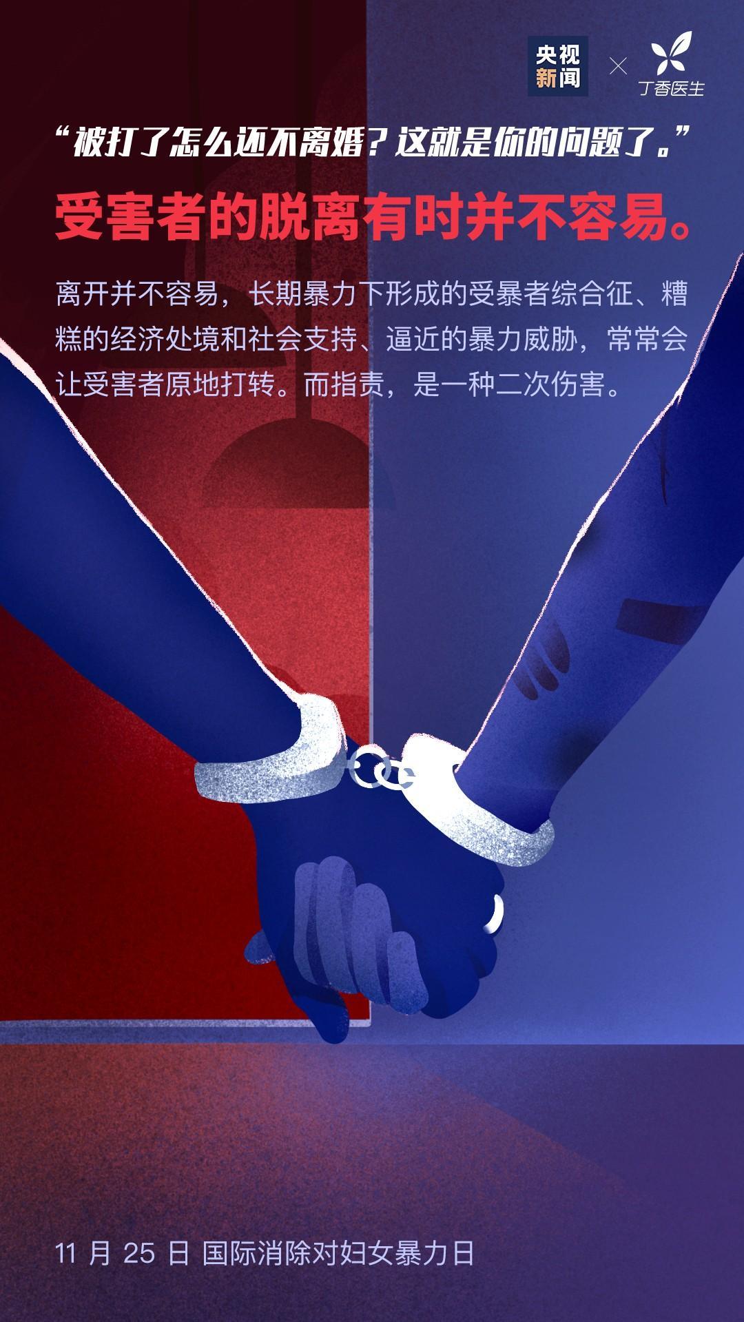 """11月25日是""""国际消除对妇女暴力日"""",请对家里暴力说不!"""