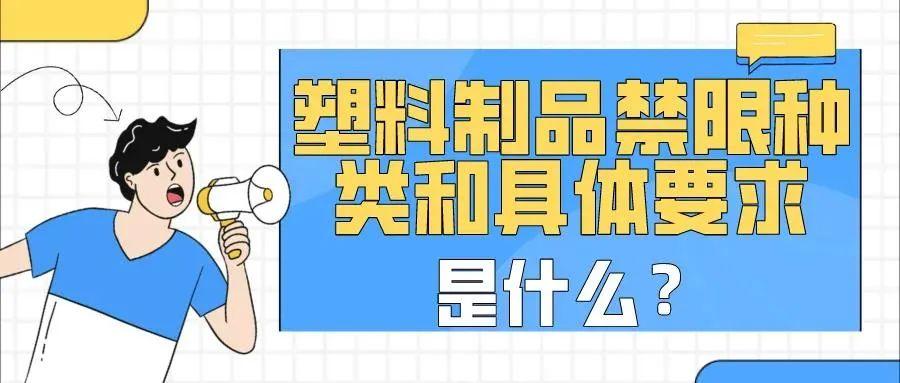杭州要重点禁止、限制这些塑料制品!图3