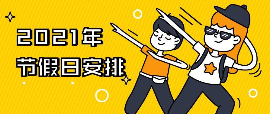 """2021年部分节假日安排出炉!""""五一""""放假5天!"""
