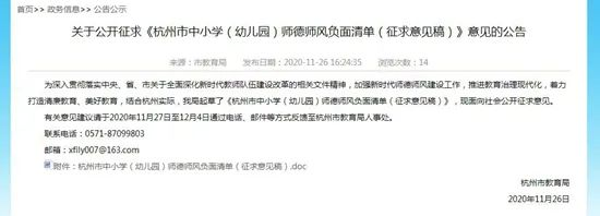 针对中小学负面师德师风,杭州教育局出手了!