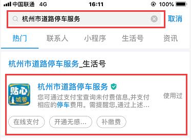 12月1日起开始申请!2021年杭州上半年道路停车包月申请攻略来了