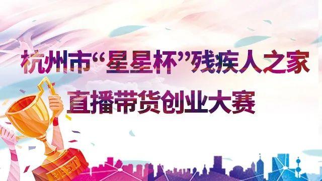 """""""国际残疾人日""""杭州系列活动开始,杭版""""残疾人之家""""品牌渐成规模!"""