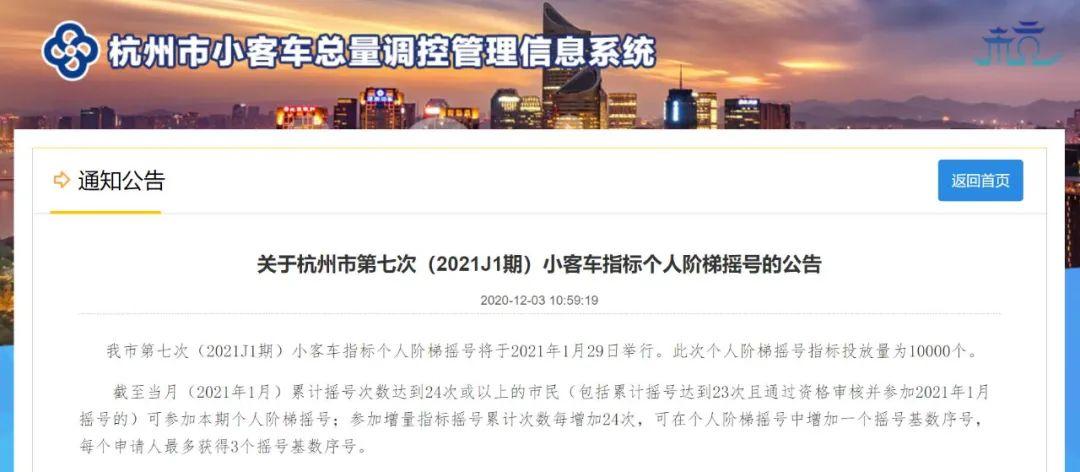 10000个指标!杭州市第七次小客车指标个人阶梯摇号12月9日起报名!