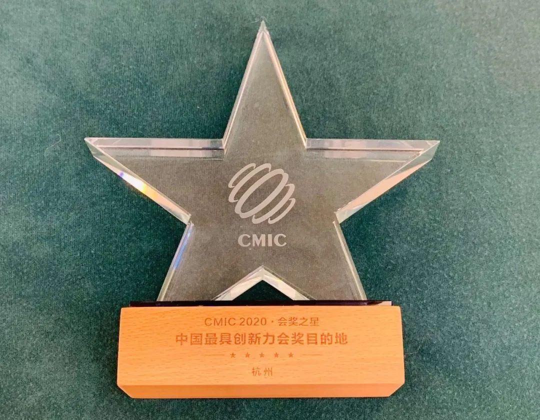 """杭州荣获""""MICE STARS 会奖之星-中国最具创新力会奖目的地""""奖!"""