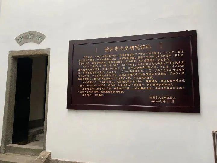 杭州市文史研究馆开馆,免费!