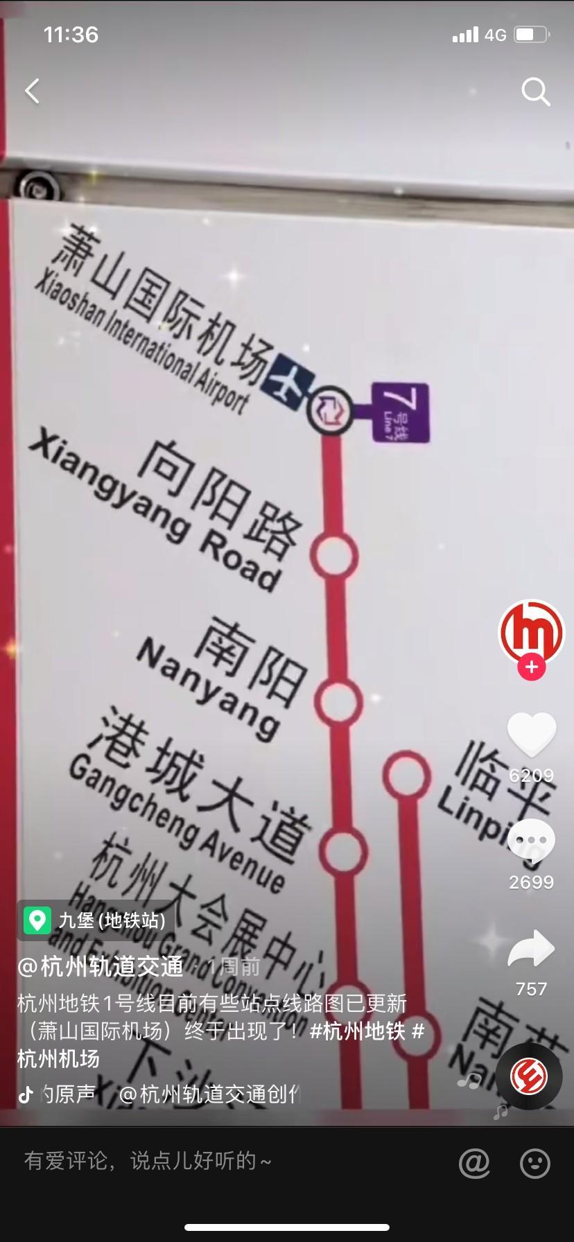 杭州地铁1号线终点:萧山国际机场!其他地铁项目进展如何了?