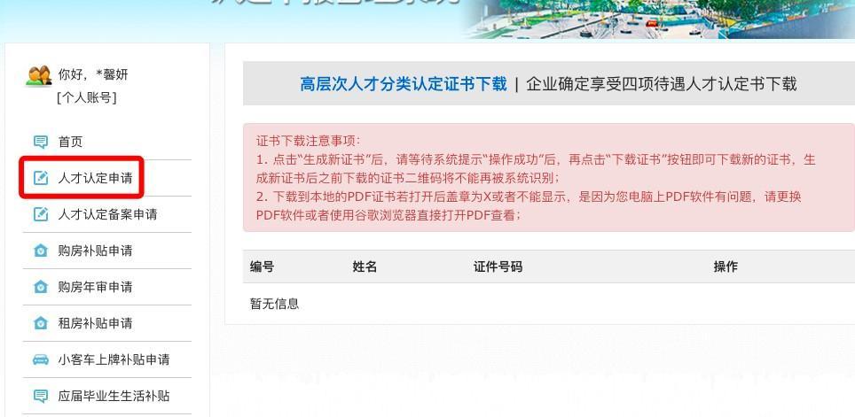 杭州市高层次人才认定指南