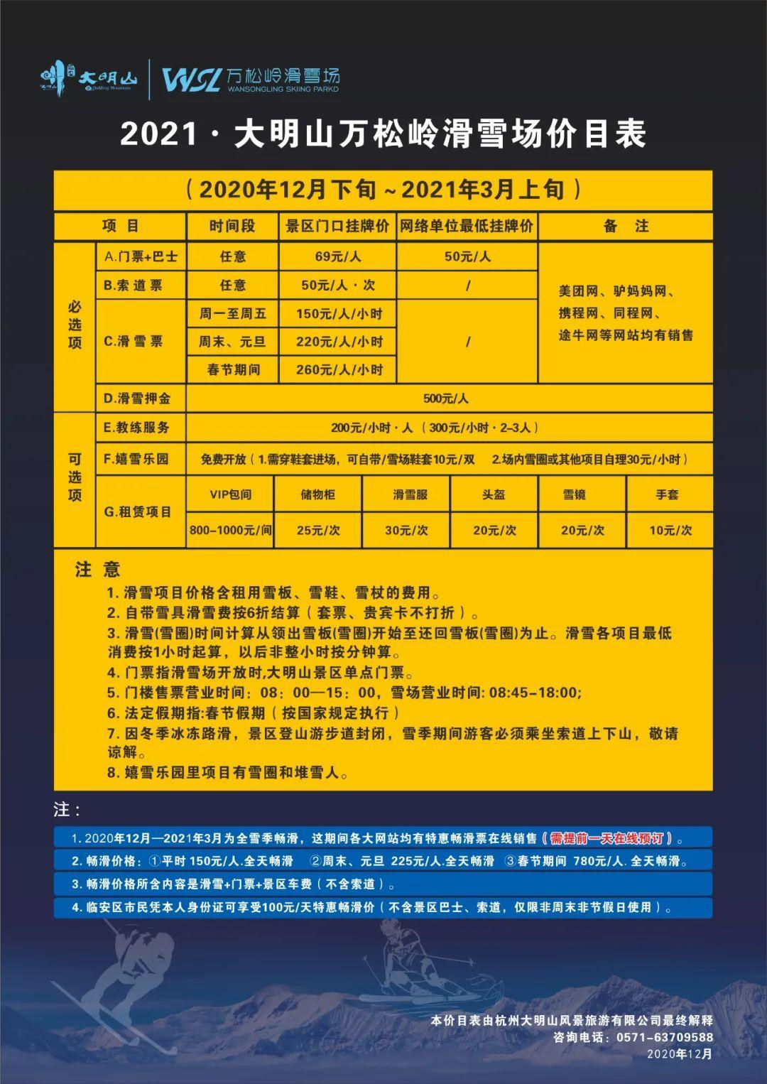 12月17日,杭州大明山万松岭滑雪场开滑啦!