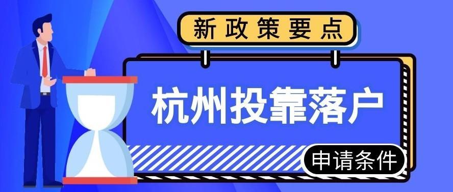 杭州市最新投靠落户政策