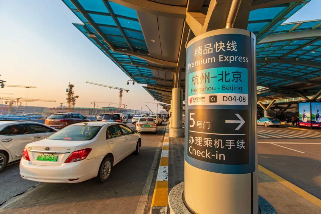 """好消息!杭州机场推出""""杭京""""""""杭穗""""两条精品快线!"""