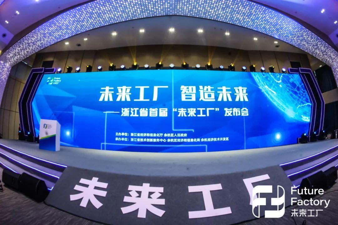 """浙江发布""""未来工厂""""名单!!"""