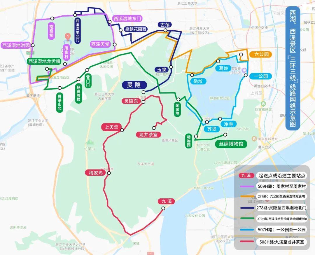 西湖西溪陆续新增3条线路!赏景、出行都将有更好的选择!