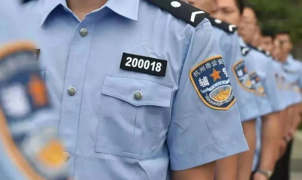明年1月1日起实施!这部新规关注杭州警务辅助人员!