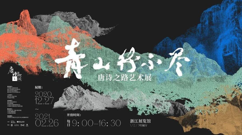 青山行不尽——唐诗之路艺术展即将在浙江展览馆展出