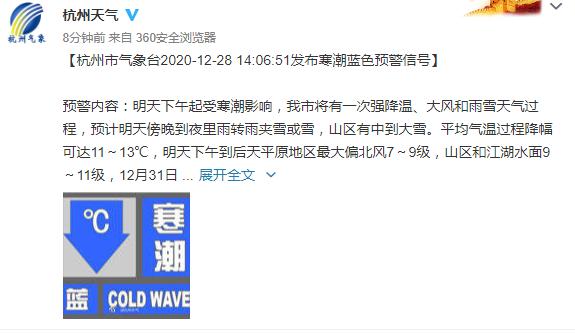 刚刚,杭州气象台发布寒潮蓝色预警!