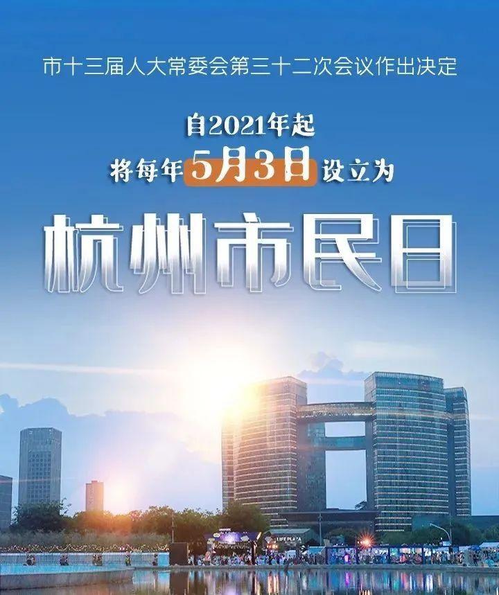 """2021年起,每年5月3日为""""杭州市民日""""!"""