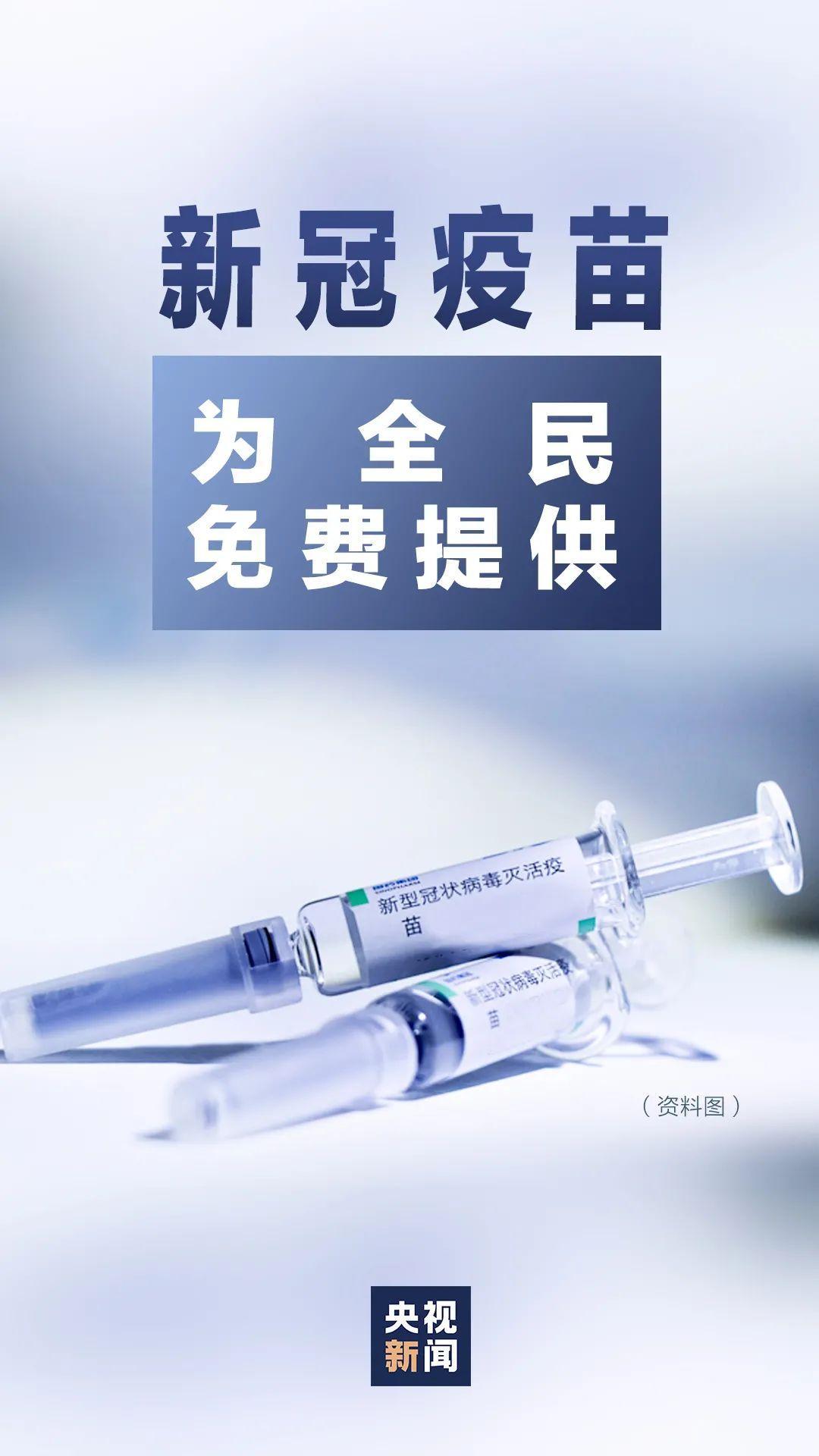 好消息!新冠病毒疫苗,全民免费!