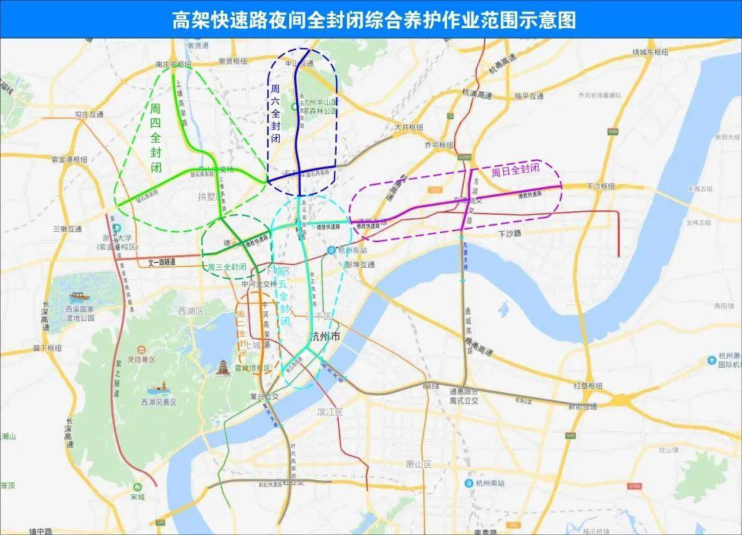 提醒!杭州多条快速路将实施全封闭管制措施!时间、路段看好了