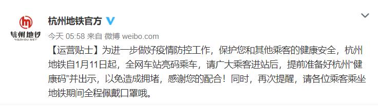 为进一步做好疫情防控工作,杭州公交、地铁发布最新要求,今起执行