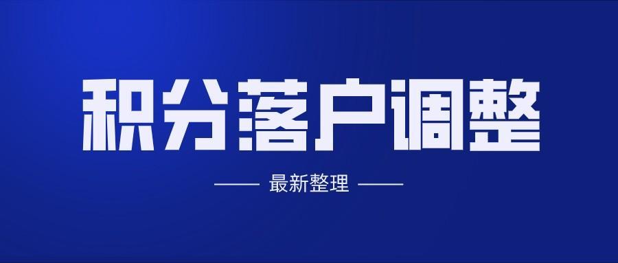 重磅!杭州积分落户政策有变!更加人性化了!