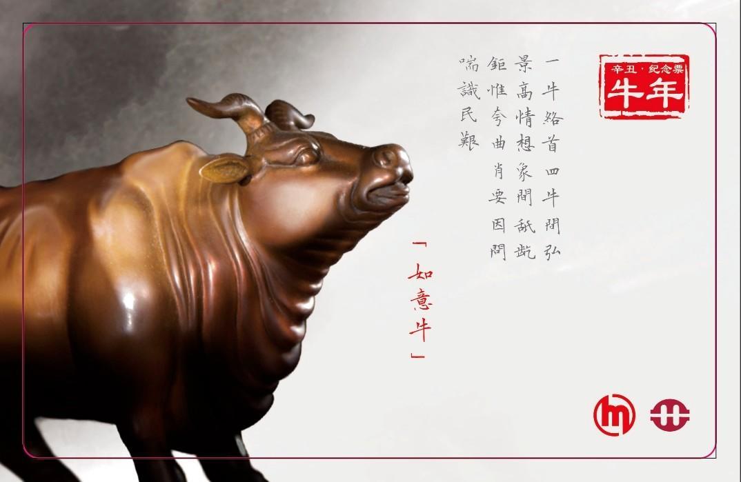 杭州地铁牛年纪念票今天开启预售!