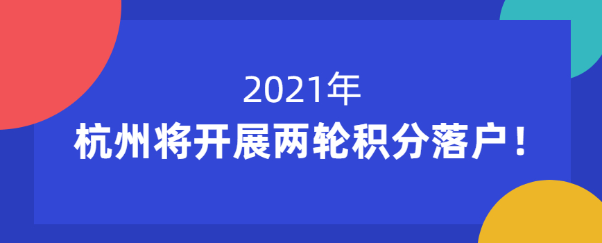 注意!今年杭州将开展两轮积分落户!
