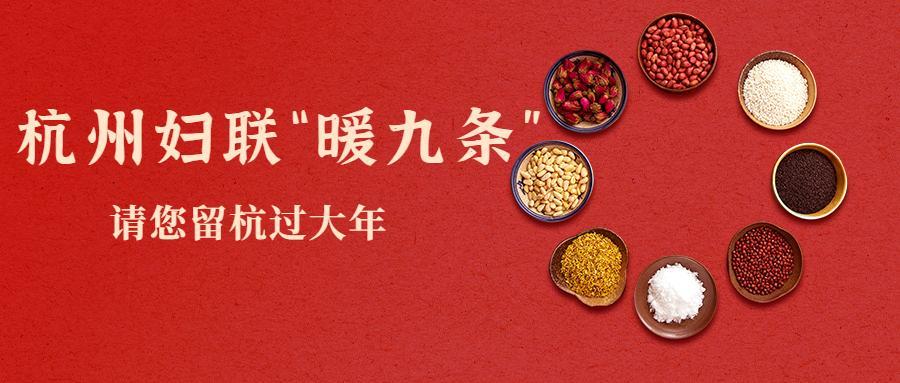 """杭州市妇联推出""""暖九条"""" 请您留杭过大年!"""