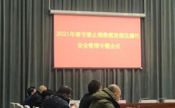 杭州2021年春节禁止销售、燃放烟花爆竹,举报最高10000元奖励!