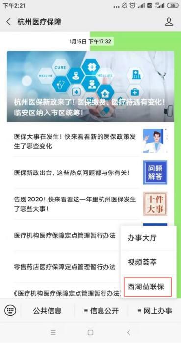 杭州医保出台新方案!平均每天约4毛钱,投保无门槛!