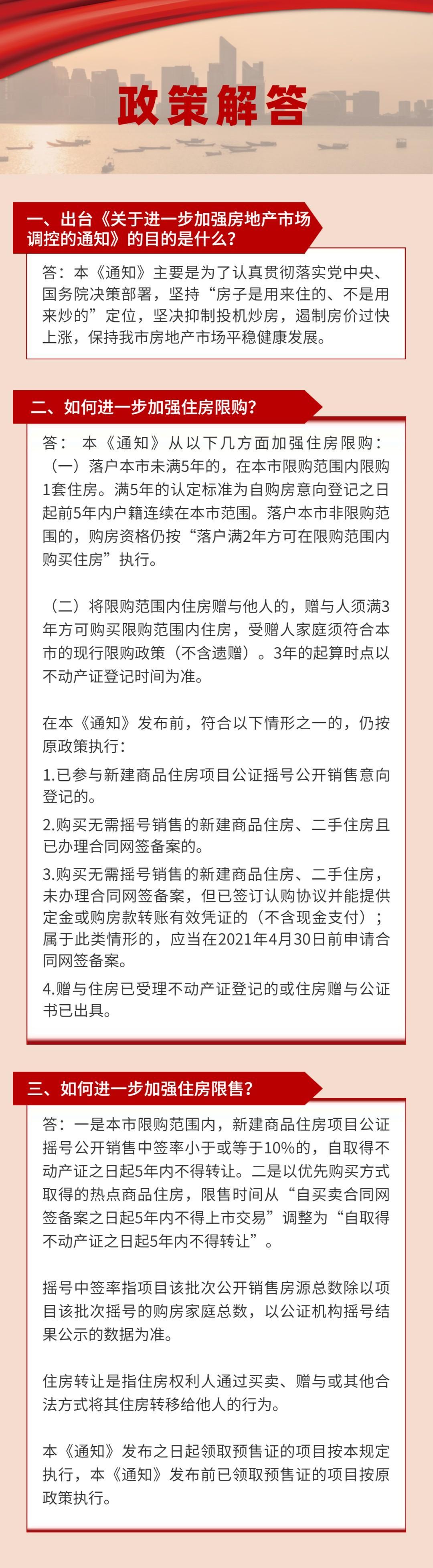 因城施策,杭州进一步加强房地产市场调控