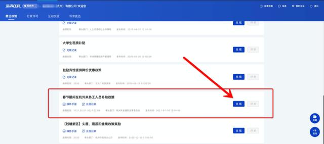 """1000元""""在杭大红包""""个人如何申领?2月1日0点开通兑付,详细操作流程来了"""