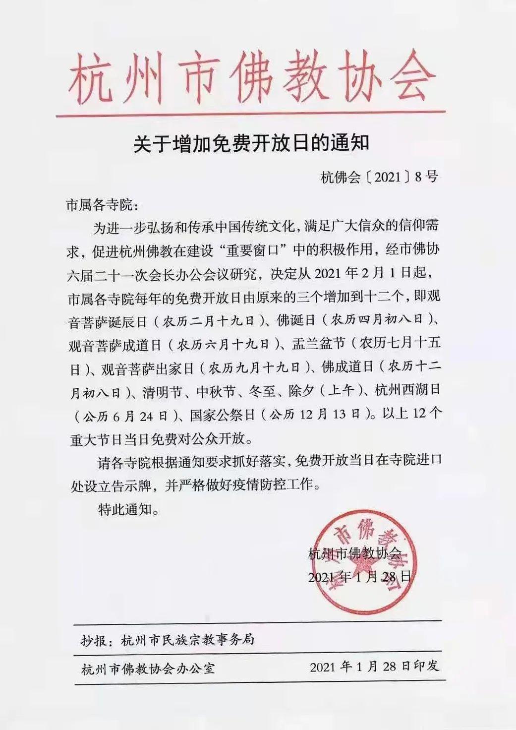 免费!2月1日起,杭州市属各寺院将在这些日期免费开放!