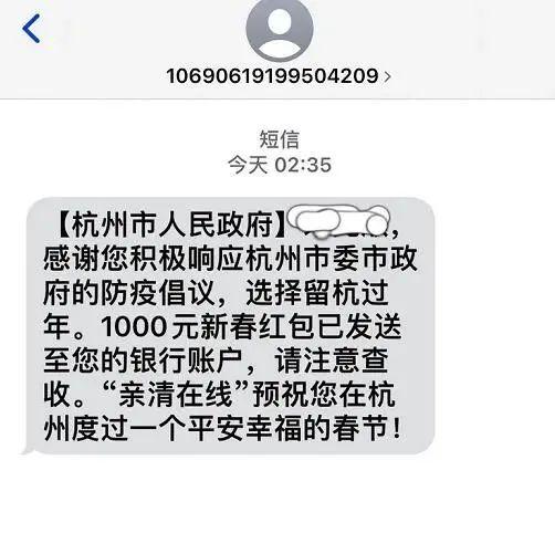 1000元补贴兑付已超1亿,你收到了吗?还有更多杭州大礼包,请查收!