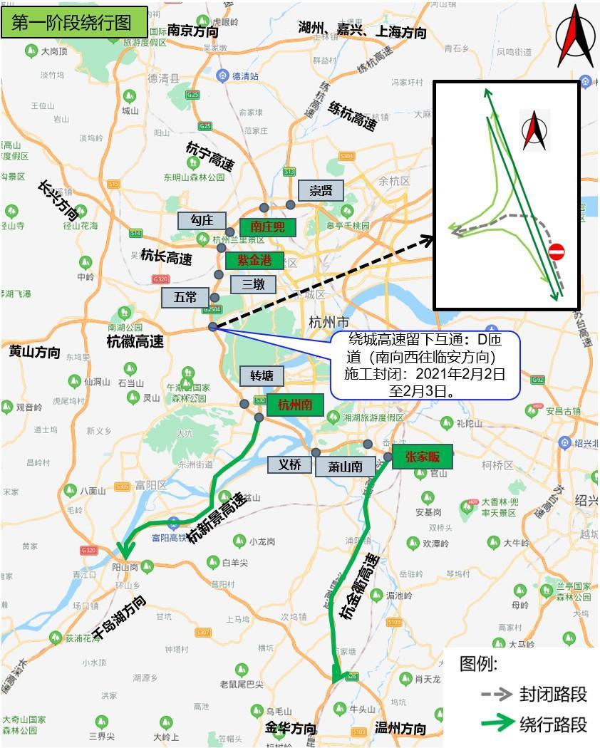 今起至8号,G2504杭州绕城高速公路西线部分路段将临时封闭!