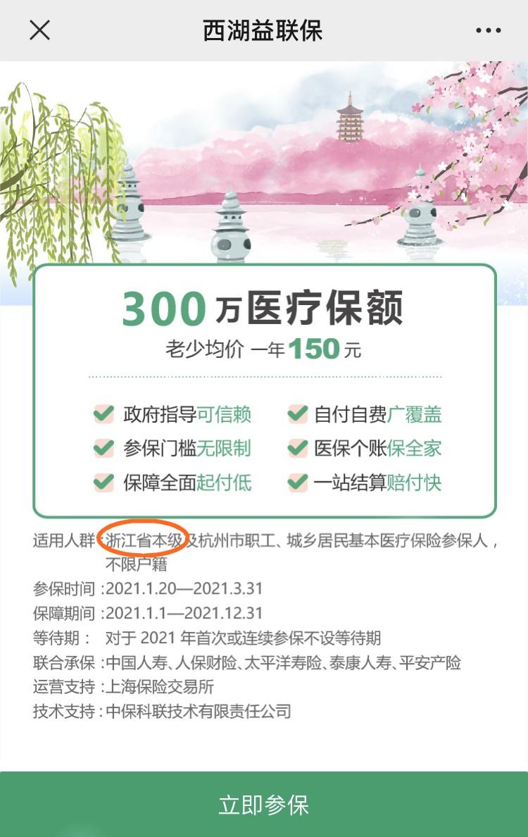 """浙江省本级医保可参保""""西湖益联保""""啦!"""