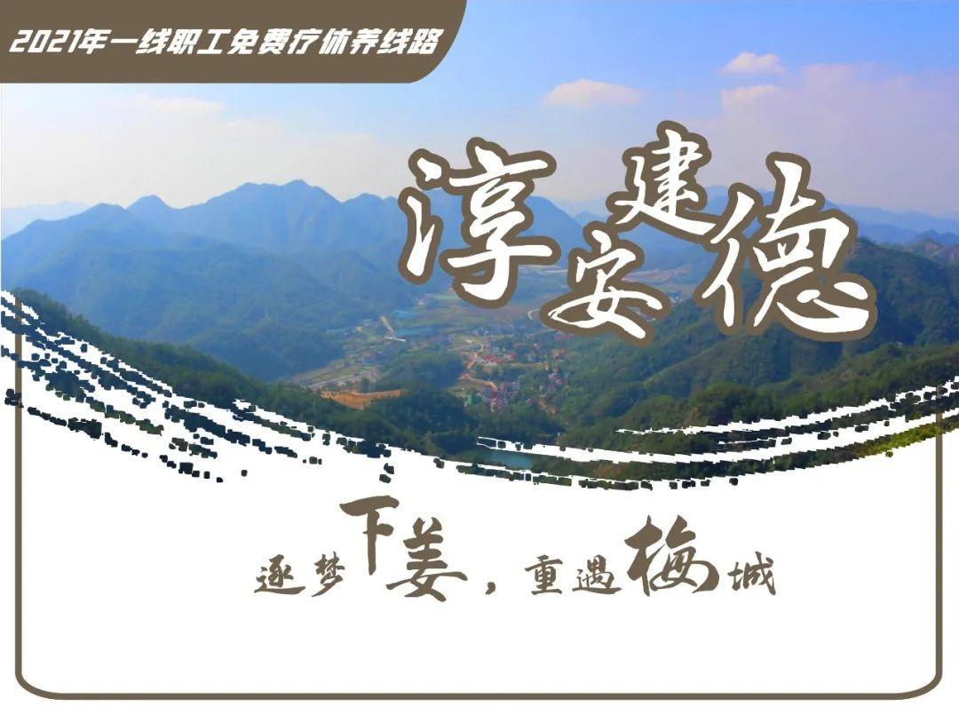 杭州职工疗休养政策调整,经费标准提高!新增多条线路!