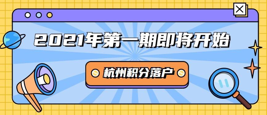 重要提醒!2021年杭州积分落户第一次申请即将开始!