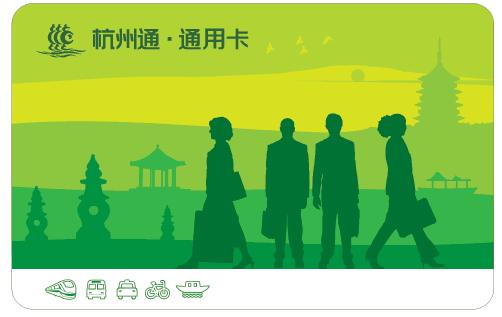 杭州各类交通卡超全使用攻略,全家人都用得上!图3