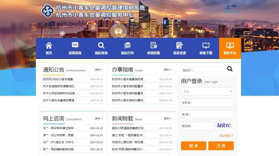 2021年3月1日开始申请,浙A区域号牌来了!41家服务点看这里!