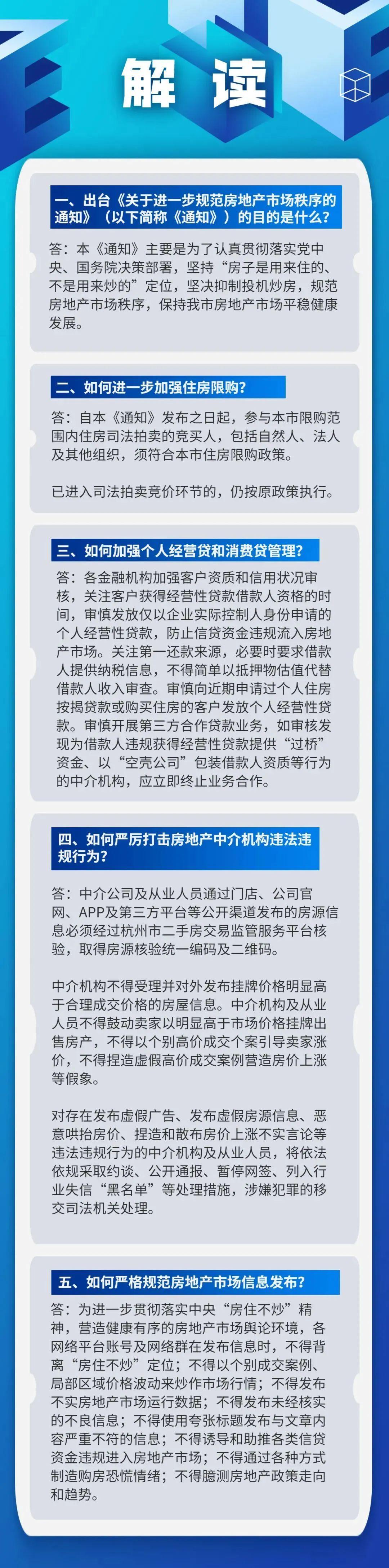 重磅新政!杭州法拍房竞拍须有杭州购房资格!