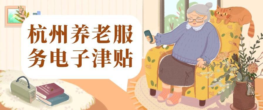 好消息!杭州这些人每月最多可享1820元养老服务电子津贴,附领用指南!