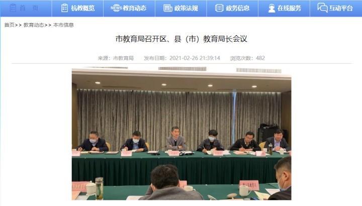 杭州市教育局:开学一个月内不组织文化学科测试!