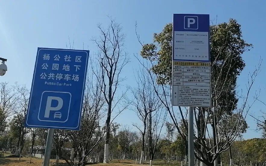杭州千余个新增停车泊位开放启用,都在哪?