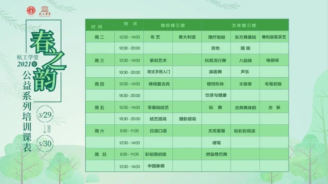 """杭州市总工会将推出2021年杭工学堂""""春之韵""""公益系列培训课程,全部免费!"""