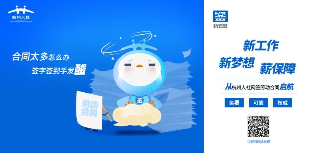 """杭州上线电子劳动合同网签平台""""杭云签,不足10分钟签好电子劳动合同!"""