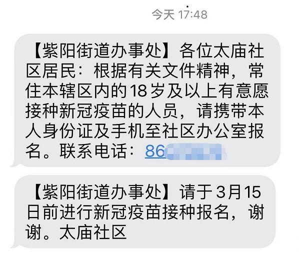 浙江多地开放新冠疫苗免费接种!杭州已经有人收到报名通知!